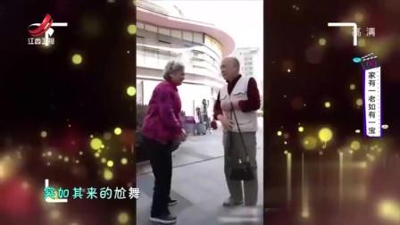 """家庭幽默录像:""""老**走在途中突然尬起舞来,看"""