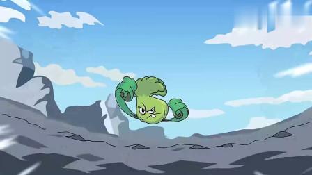 植物大战僵尸搞笑动画:白菜挑战僵尸王