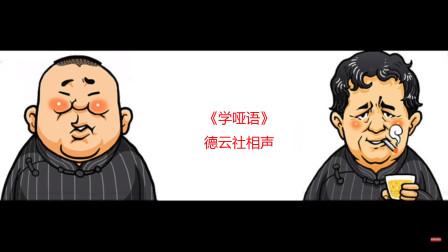 德云社郭德纲相声专场北展站2019《学哑语》陶云