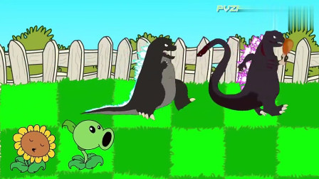植物大战僵尸搞笑动画:小僵尸对战哥斯拉