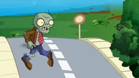 植物大战僵尸搞笑动画:小僵尸捂着屁股逃跑了
