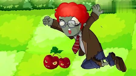 植物大战僵尸搞笑动画:小僵尸这下遭殃了