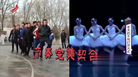 家庭幽默录像:在结冰的路面上跳绳,画风是这