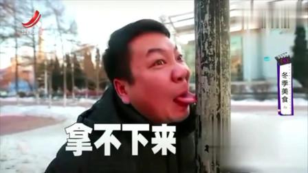 家庭幽默录像:在北方冬季有一种声名远播的美