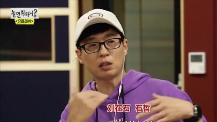 综艺:一件花衬衫,让刘在石疯狂吐槽,嘉宾: