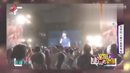 家庭幽默录像:盘点明星们舞台上的尴尬瞬间 一