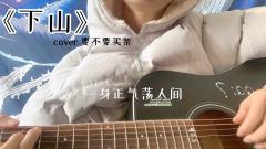 【下山】少年音吉他弹唱 古风歌曲 抖音热曲 cover要不要买菜