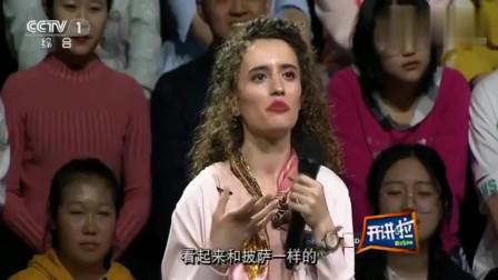 开讲啦:意大利美女说中国人是包子,清华教授