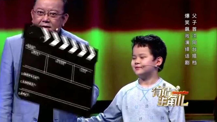 有请主角儿:王刚与儿子同台搭戏飙演技,幽默