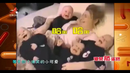 家庭幽默录像:一个傻笑宝贝乘以四,等于四个