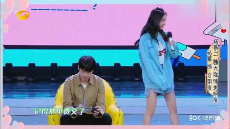 杨幂和魏大勋在各综艺节目互动频繁,疑似已经