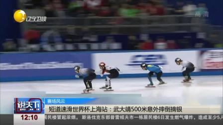 短道速滑世界杯上海站:武大靖500米意外摔倒摘
