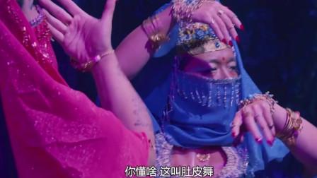 两男子扮成美女跳肚皮舞,把吴樾迷得团团转: