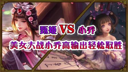 CH明明王者荣耀三国争霸赛:甄姬VS小乔,美女大