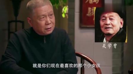 马未都:关晓彤的爷爷身份不简单,难怪她在娱乐圈顺风顺水!