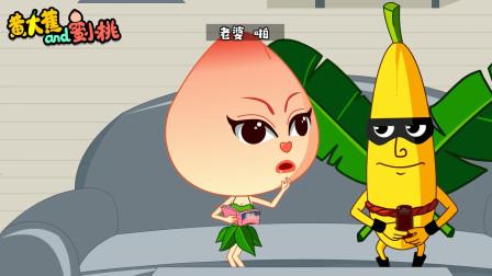 搞笑动画:女子套路层出不穷,耿直老公因一句
