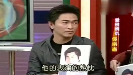 吴宗宪被要求在他和胡瓜,张菲三人中选最不幽