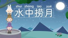 【兔耳学成语】《水中捞月》成语故事动画片-比