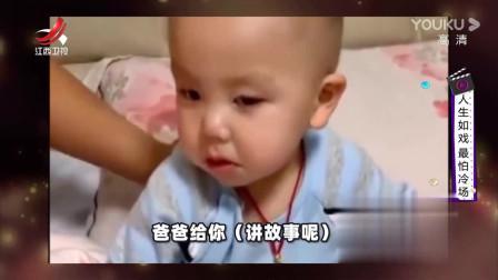 家庭幽默录像:平日乖巧的宝宝为什么突然落泪