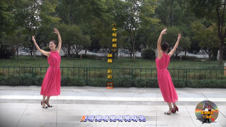 广场舞《千禧新娘》,美女老师独自展示,真是