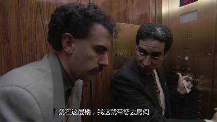 奇葩男上演美国幽默,以为电梯是房间,让人尴