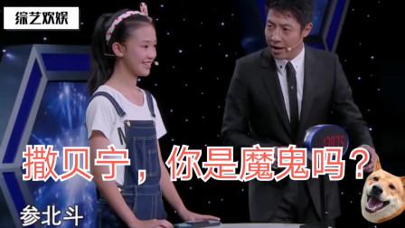综艺:小女孩上台挑战生物钟,撒贝宁说:有没