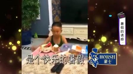 家庭幽默录像:熊孩子放暑假简直就是闹翻天,