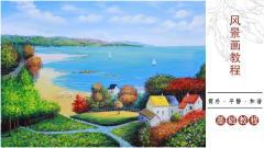 (三)漂亮的海景风景画教程,小技法掌握后,