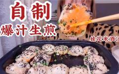 自制一锅鲜肉虾仁生煎包一口气吃完了,再来一