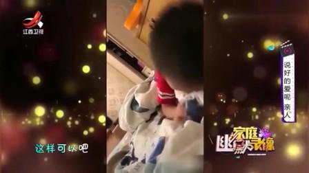 家庭幽默录像:宝宝不去幼儿园,老爸说一星期