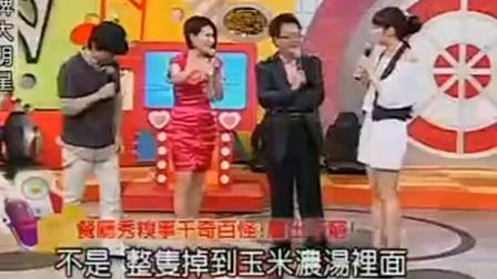 女嘉宾讲述自己表演时的各种糗事,连鞋子都掉