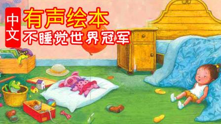 《不睡觉世界冠军》儿童晚安故事, 有声绘本故事, 幼儿睡前故事