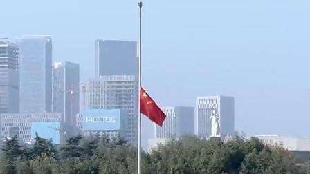 南京大屠杀死难者国家公祭日 举行下半旗仪式
