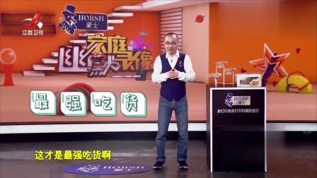 家庭幽默录像:中国美食太多, 外国小伙吃到忘我