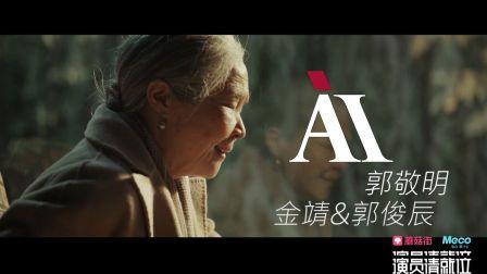 【综艺】明星请就位郭敬明终极作品-AI最后回忆