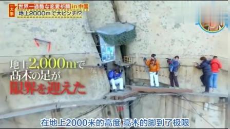 日本综艺:挑战中国华山长空栈道,刚走一半吓