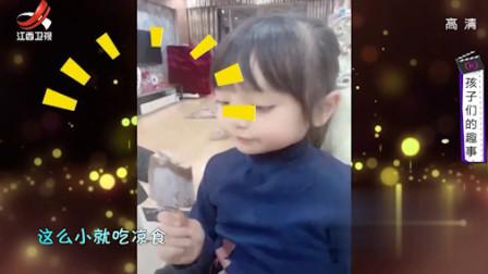 """家庭幽默录像:小姑娘你真是""""逻辑鬼才""""啊"""