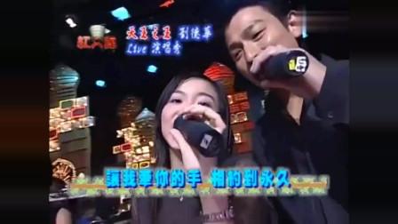 香港综艺:2000年刘德华与女歌迷合唱《相约到永