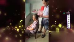家庭幽默录像:盘点老年人们的爱情!就问你们