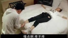断奶:美女玩游戏脚受伤,俊鹏在酒店为其按摩