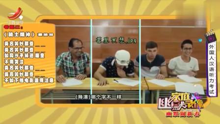 家庭幽默录像:外国人汉语听力考试,兄弟你们