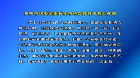 公开信 安宁市纪委监委致全市科级领导干部公开信