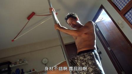 千王之王:张家辉这段太逗了,跳钢管舞被直播