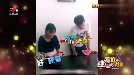 家庭幽默录像:吃瓜比赛,男子一秒吃完,萌妹