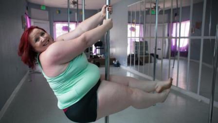 最重的钢管舞女郎, 228斤身躯却身手敏捷, 妩媚表