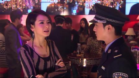 高手如林:美女总裁酒吧蹦迪,突遇临检,警察
