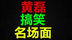 【盘点】综艺中的名场面,黄磊从古代穿越,害
