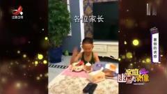 家庭幽默录像:你家孩子调皮指数几颗星啊?不
