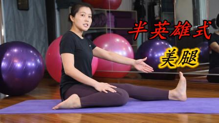 好身材就得这样练,简单又轻松的瑜伽动作,美腿瘦身两不误