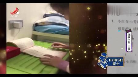 家庭幽默录像:孩子做作业状况百出,要么靠人